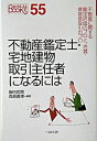 ネットオフ楽天市場支店で買える「【中古】不動産鑑定士・宅地建物取引主任者になるには / 飯田武爾」の画像です。価格は130円になります。