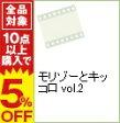 【中古】モリゾーとキッコロ vol.2 / アニメ