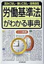 ネットオフ楽天市場支店で買える「【中古】労働基準法がわかる事典 / 小川英郎」の画像です。価格は50円になります。