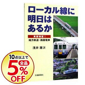 【中古】ローカル線に明日はあるか / 浅井康次