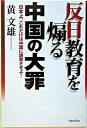 ネットオフ楽天市場支店で買える「【中古】反日教育を煽る中国の大罪−日本よ、これだけは中国に謝罪させよ!− / 黄文雄」の画像です。価格は50円になります。