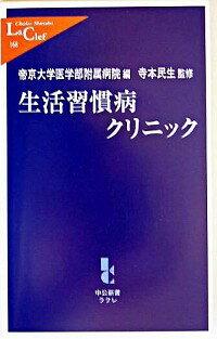 【中古】生活習慣病クリニック / 帝京大学医学部附属病院