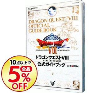 【中古】ドラゴンクエストVIII 空と海と大地と呪われし姫君公式ガイドブック 上/ スクウェア・エニックス