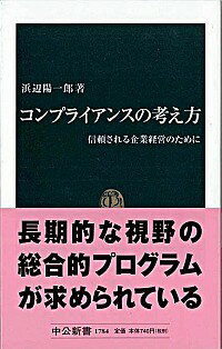 【中古】コンプライアンスの考え方 / 浜辺陽一郎