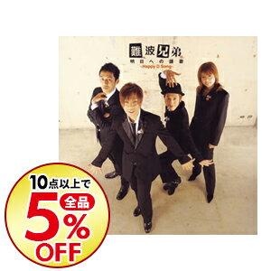 【中古】【CD+DVD】明日への讃歌−Happy(2)Song− / 難波兄弟