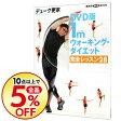 【中古】【DVD付】DVD版1mウォーキング・ダイエット完全レッスン28  / デューク更家