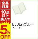 【中古】BLUEinブルー 1/ 本和歌