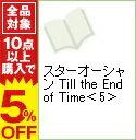 【中古】スターオーシャン Till the End of Time 5/ 神田晶