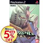 【中古】PS2 機動戦士ガンダム 一年戦争