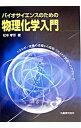 ネットオフ楽天市場支店で買える「【中古】バイオサイエンスのための物理化学入門 / 松本孝芳」の画像です。価格は450円になります。