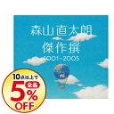 【中古】【2CD】傑作撰 2001−2005 / 森山直太朗