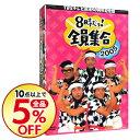 【中古】TBSテレビ放送50周年記念盤 8時だヨ!全員集合2005 DVD−BOX / ザ・ドリフターズ