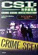 【中古】CSI:科学捜査班−シン・シティ− / マックス・アラン・コリンズ