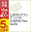 ネットオフ楽天市場支店で買える「【中古】公式ガイドブック ツバサCHARACTere GuiDe / CLAMP」の画像です。価格は50円になります。
