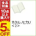 【中古】ホタルノヒカリ 2/ ひうらさとる