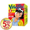 【中古】YAWARA! <全29巻セット> / 浦沢直樹(コミックセッ...