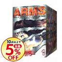 【中古】【全品5倍】ARMS <全22巻セット> / 皆川亮二(コミックセット)