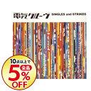 【中古】【2CD】SINGLES and STRIKES / 電気グルーヴ