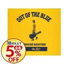 【中古】【2CD】OUT OF THE BLUE / 山崎まさよし