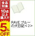 【中古】RAVE プルーの犬日記 2/ 真島ヒロ