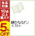 【中古】静かなるドン 73/ 新田たつお