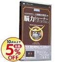 【中古】PSP 脳力トレーナーポータブル