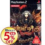 【中古】PS2 悪魔城ドラキュラ 闇の呪印