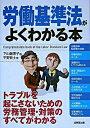 ネットオフ楽天市場支店で買える「【中古】労働基準法がよくわかる本 / 下山智恵子」の画像です。価格は50円になります。