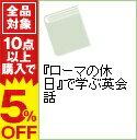 ネットオフ楽天市場支店で買える「【中古】『ローマの休日』で学ぶ英会話 / 村川義郎」の画像です。価格は208円になります。
