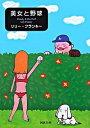 【中古】美女と野球 / リリー・フランキー