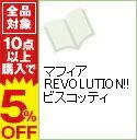 【中古】マフィア REVOLUTION!!ビスコッティ / アンソロジー