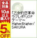 【中古】「乙女的恋革命ラブレボ!!」OPテーマ−Higher&higher/SAKURA / AciD FLavoR
