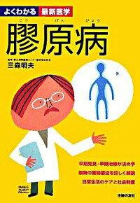 【中古】膠原病 / 三森明夫