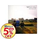 【中古】【CD+DVD】ボクノート / スキマスイッチ