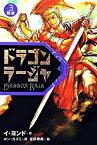 【中古】ドラゴンラージャ(3)−疑念(ぎねん)− / イ・ヨンド