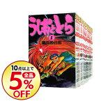 【中古】うしおととら <全33巻セット> / 藤田和日郎(コミックセット)