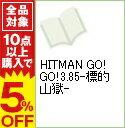 【中古】HITMAN GO!GO!3.85−標的山獄− / アンソロジ...