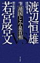 【中古】「靖国」と小泉首相 / 渡辺恒雄