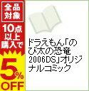 【中古】ドラえもん「のび太の恐竜2006DS」オリジナルコミック / 岡田康則