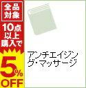 【中古】【DVD付】アンチエイジング・マッサージ / 森柾秀美