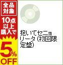 【中古】【全品5倍!5/20限定】【CD+DVD・ステッカー】抱いてセニョリータ (初回限定盤) / 山下智久