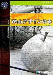 【中古】Webデザインの本 / グロービズ