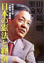 ネットオフ楽天市場支店で買える「【中古】田原総一朗激論!日本の憲法と経済 / 田原総一朗」の画像です。価格は50円になります。