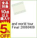 【中古】and world tour Final 20060409 / ACIDMAN【出演】