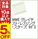 【中古】WWE グレイテスト・レスリング・スターズ 80'S / ロディ・パイパー【出演】