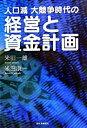 ネットオフ楽天市場支店で買える「【中古】人口減大競争時代の経営と資金計画 / 米田一雄」の画像です。価格は50円になります。