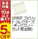 【中古】SPIRIT スピリット コレクターズ・ボックス(ノーカット完全版) / ロニー・ユー【監督】