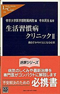 【中古】生活習慣病クリニック 2/ 帝京大学医学部附属病院
