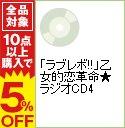 【中古】「ラブレボ!!」乙女的恋革命★ラジオCD4 / ゲーム