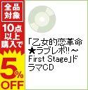 【中古】「乙女的恋革命★ラブレボ!!−First Stage」ドラマCD / ゲーム